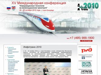 www.intransforum.ru