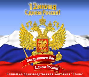 C России!