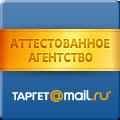 Аттестованное агентство Таргет@Mail.ru